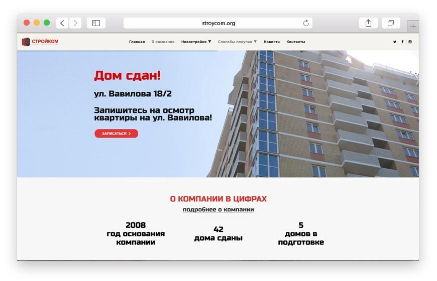 sait_stroicom1