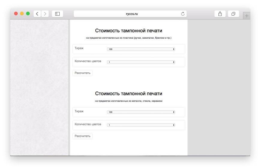 """Верстка сайта для типографии """"Rycos"""""""