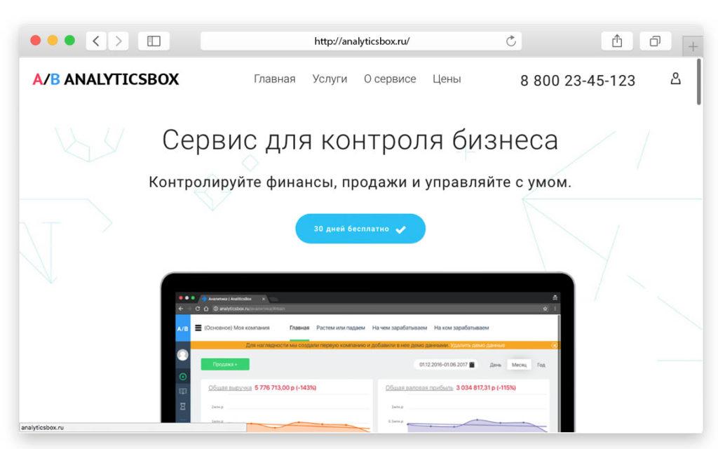 Сервис для управления бизнесом AnalyticsBox.ru