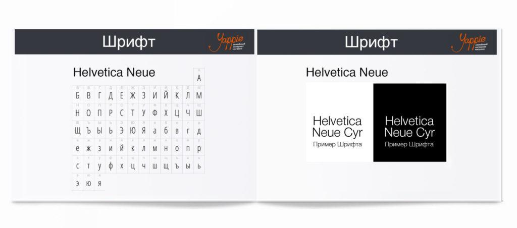 brendbook_font