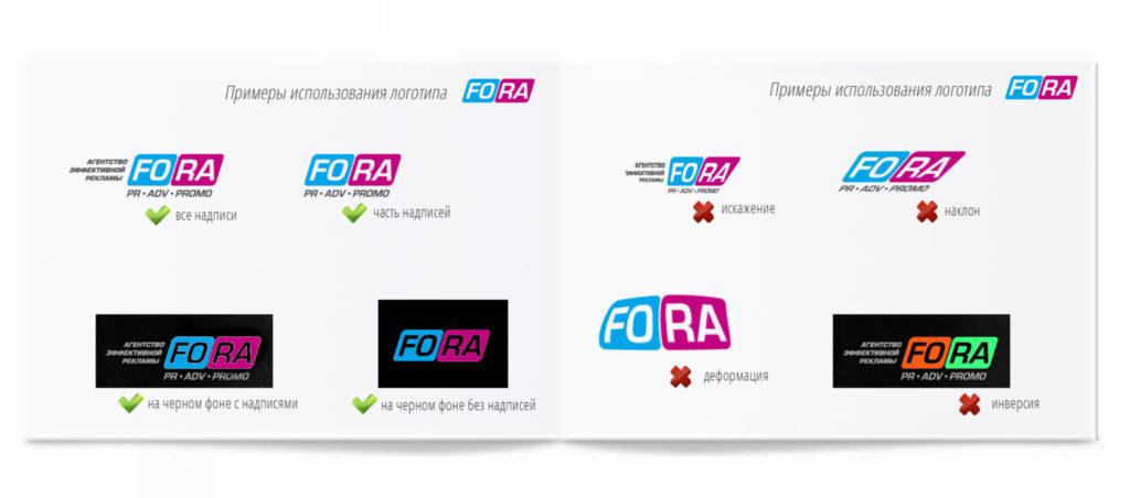 """Брендбук 2018 года, для группы компаний """"Фора"""". Использование лого"""