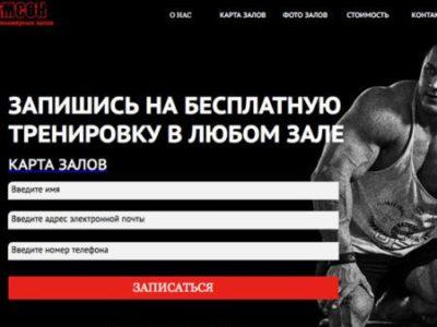"""Промосайт сети тренажерных залов """"Самсон"""""""