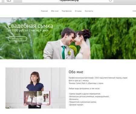 Сайт фотографа Ульяны Таушкановой