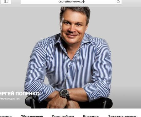 Сергей Попенко