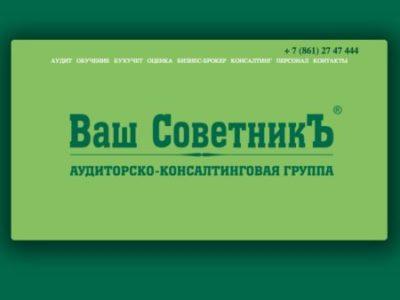 """Сайт для Аудиторско-консалтинговой группы """"Ваш СоветникЪ"""""""