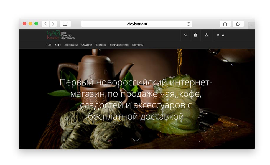 Главная страница интернет-магазина чая и кофе в Новороссийске ЧайХайс