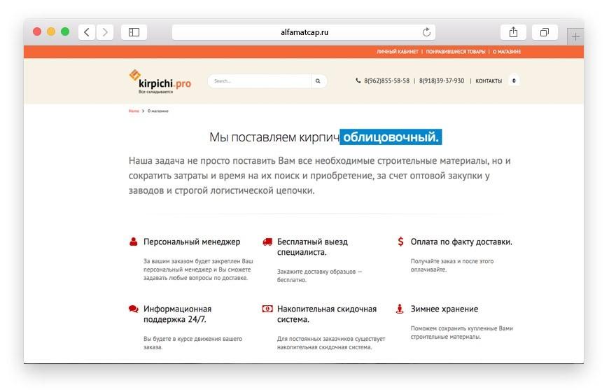 internet_mag_kirpichi_pro3