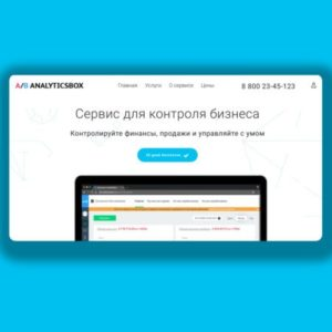 Сервис для управления бизнесом AnalyticsBox.ru