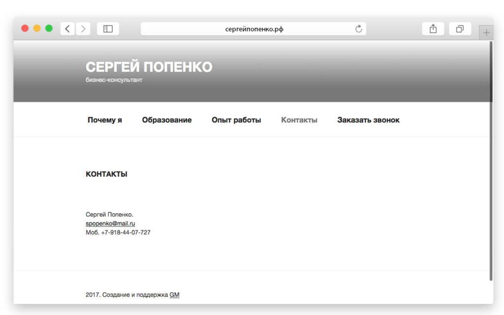 сергейпопенкорф_03