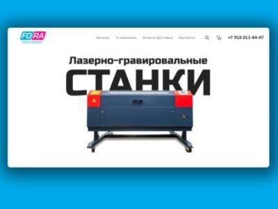 """Вторая версия дизайна для """"Фора-Станки"""""""