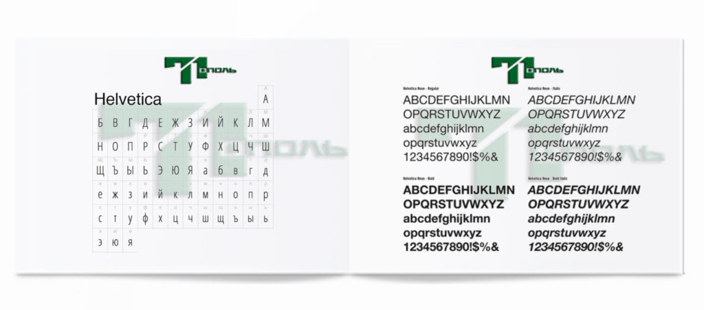 brendbook_fonts
