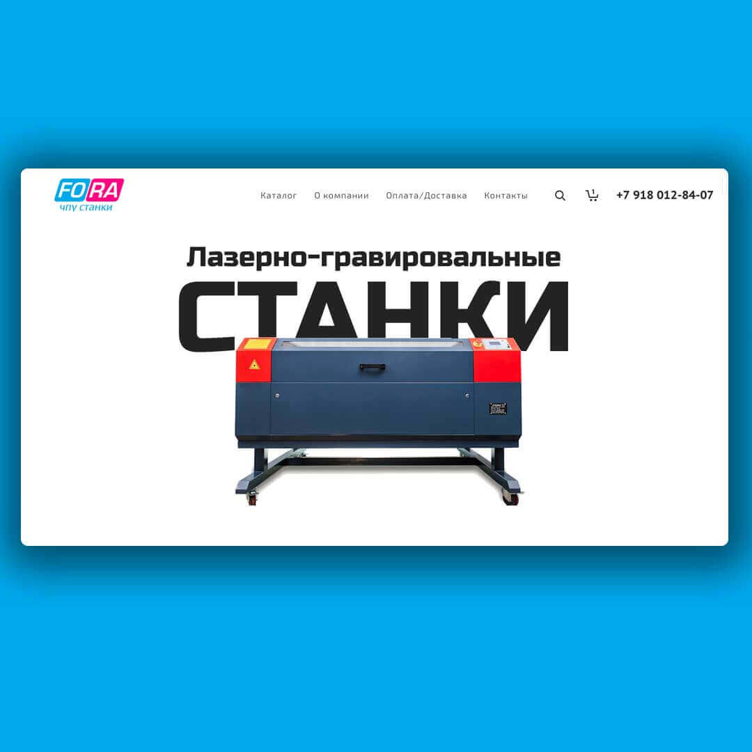 фора-станки рф - интернет-магазин