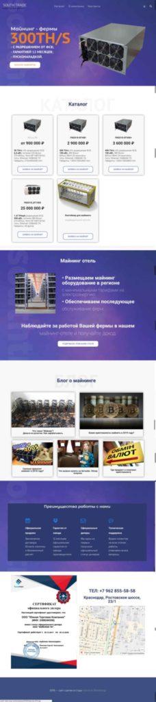 """Интернет-магазин """"Южной Торговой Компании"""""""