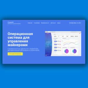 Промо-сайт системы управления