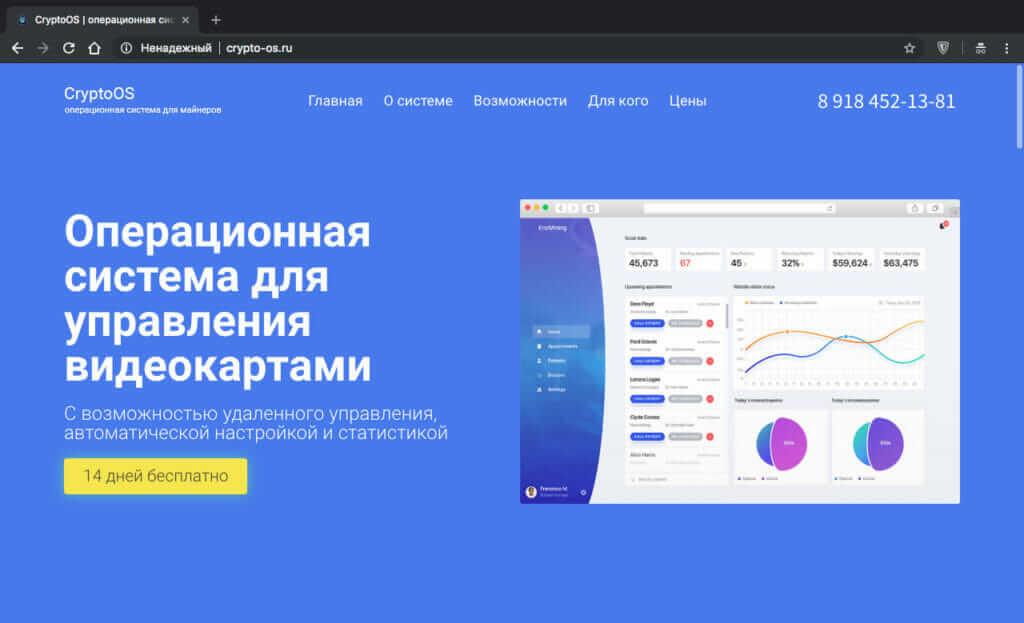 http://crypto-os.ru/