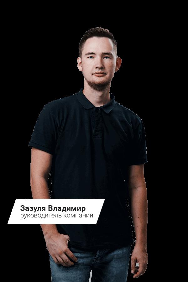 Зазуля Владимир руководитель веб-студии Дженерал Маркетинг