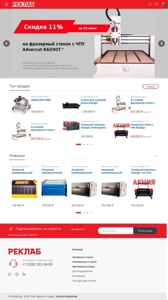 Пример создания и продвижения интернет- магазина, Реклаб РФ