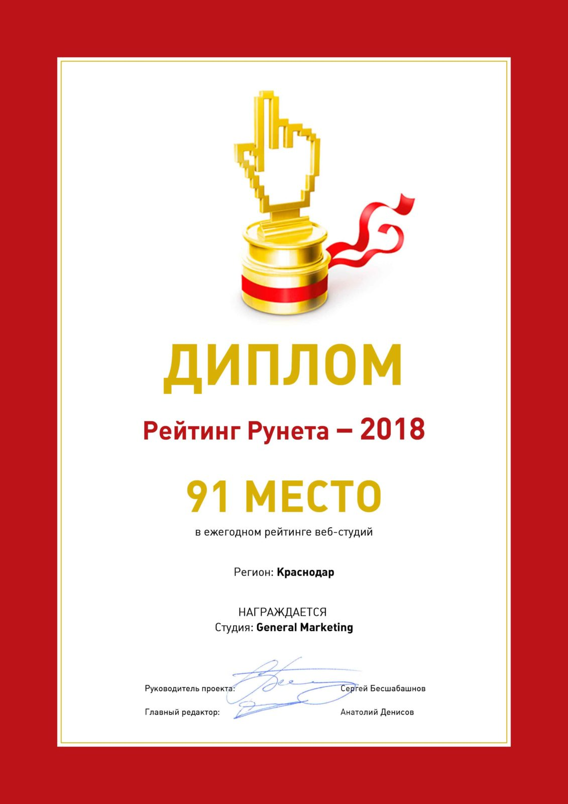 Диплом 91 место в рейтинге веб-студий Краснодара 2018