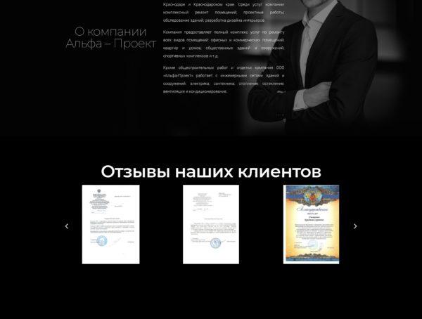 альфа проект _ о компании