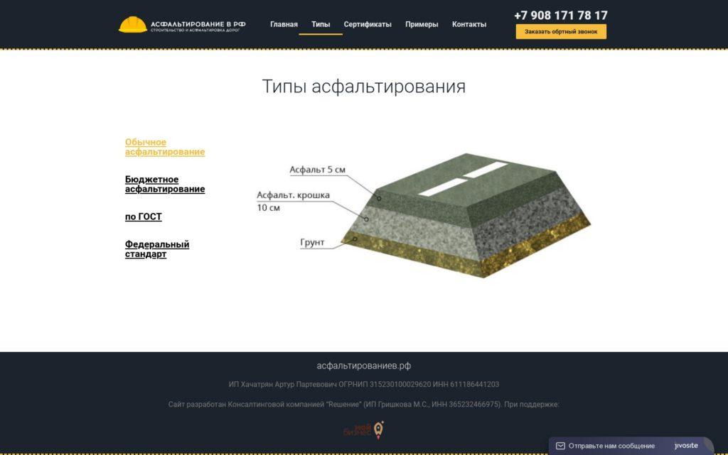 Разработка сайта асфальтирование в рф
