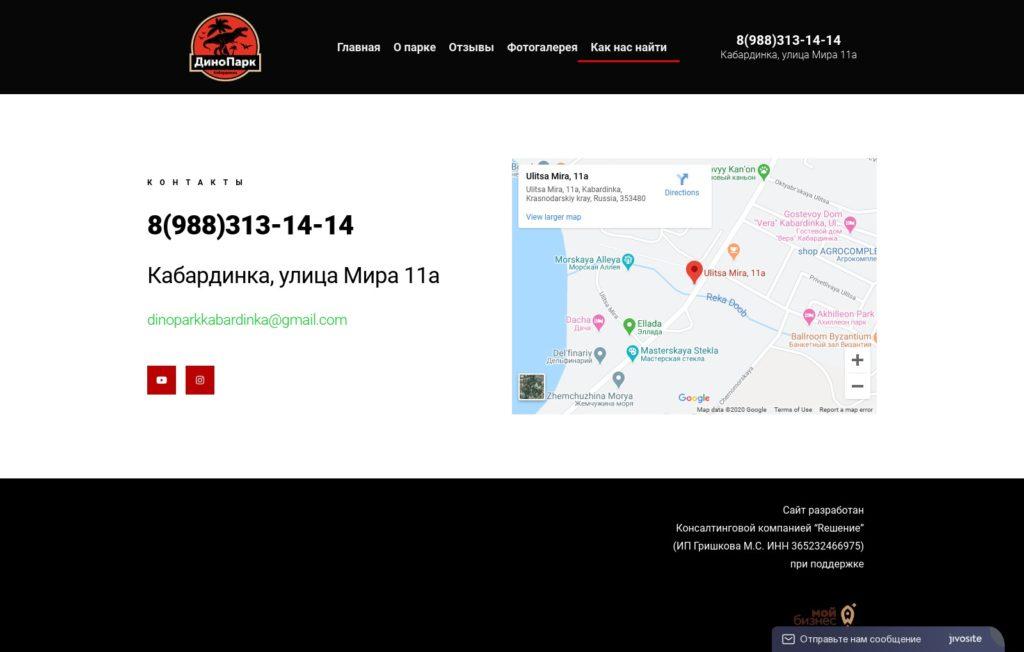 Сайт dinoparkkabardinka.ru