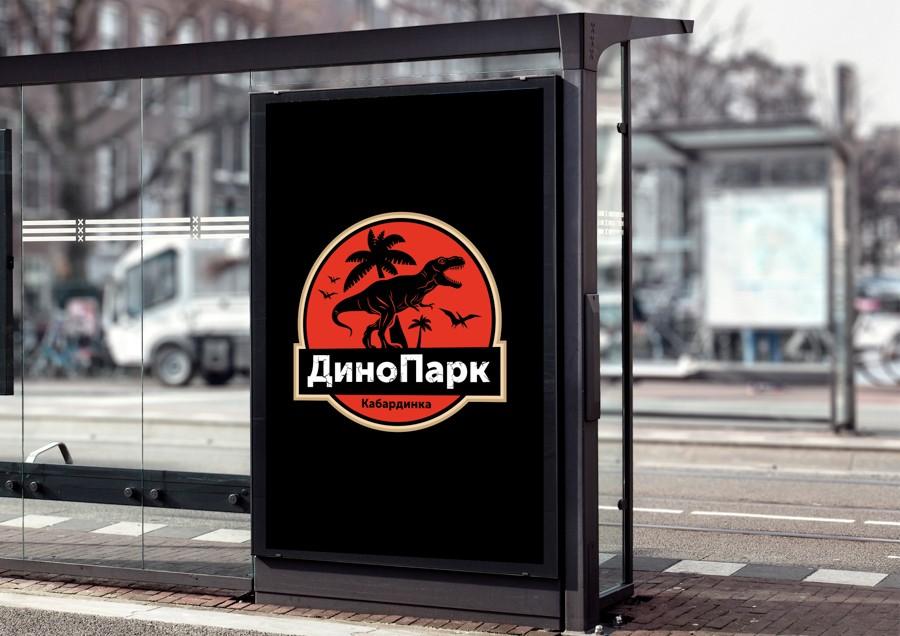 Логотип для Динопарка
