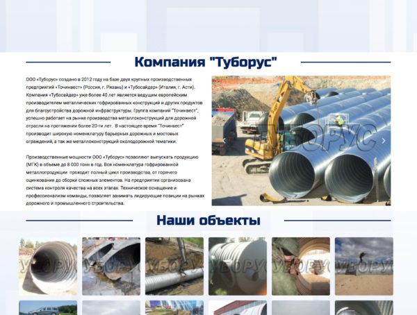 Screenshot_2020-03-25 Главная - ТУБОРУС