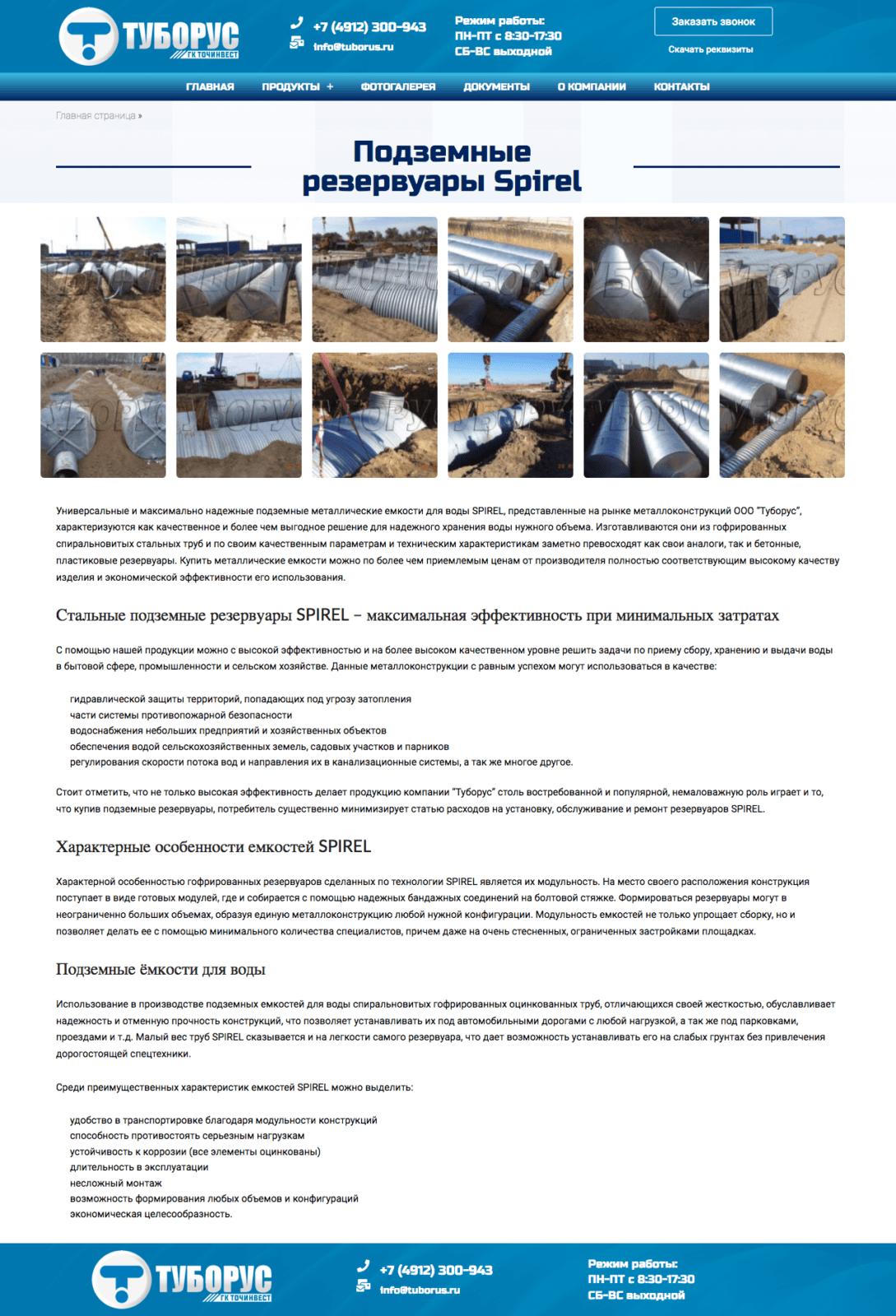 Сайт по производству подземных резервуаров