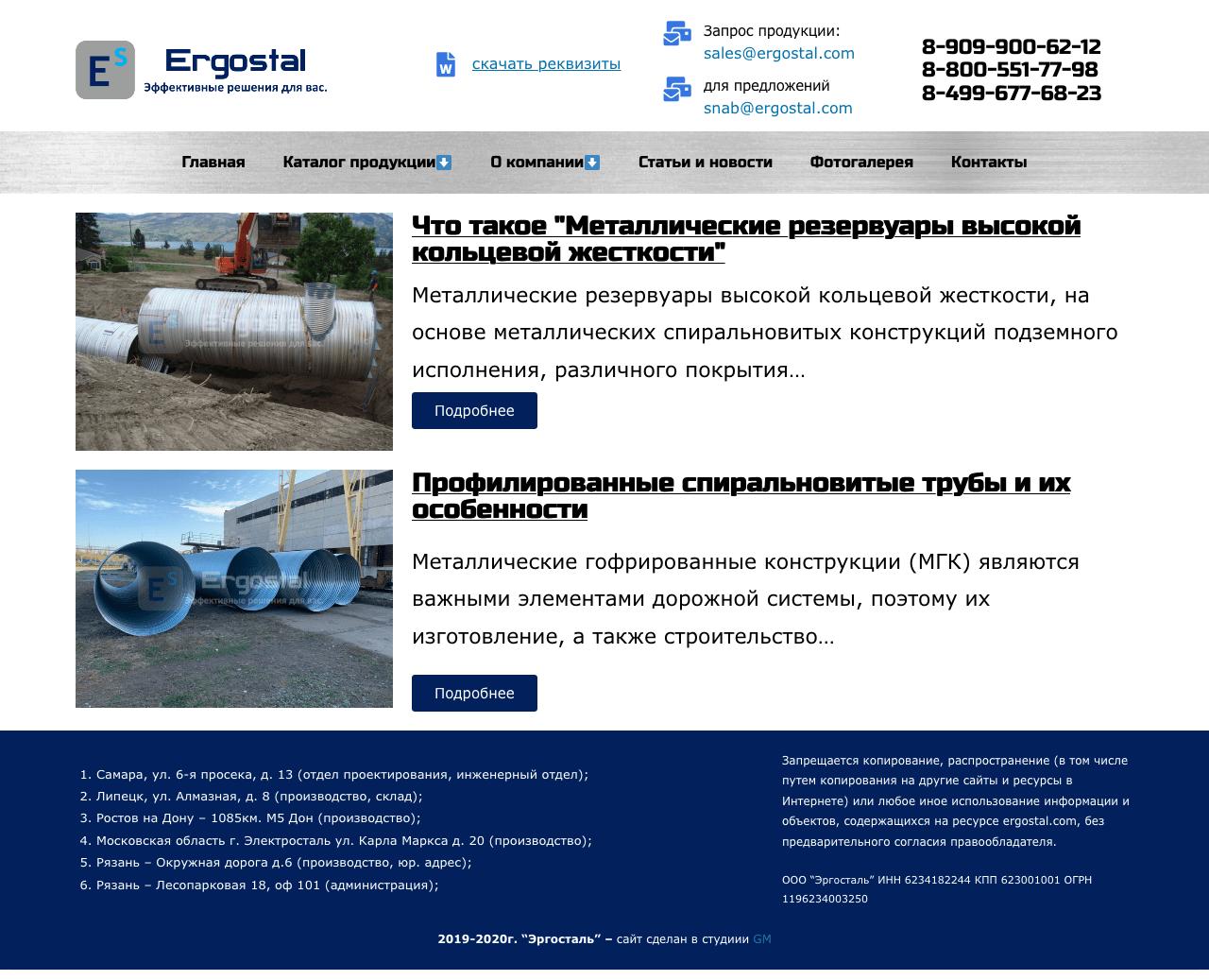 Сайт по Проектированию и изготовлению зданий из металлокаркасов