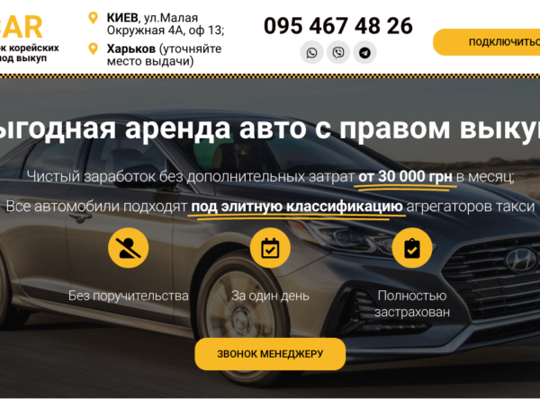 Screenshot_2020-04-24 Ucar – Автопарк корейских машин под выкуп