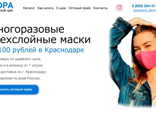 Screenshot_2020-04-24 Маски в Краснодаре – Швейный цех ФОРА
