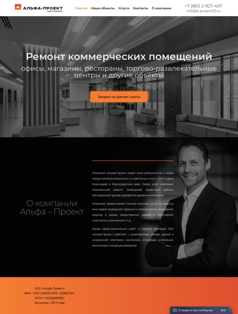 Screenshot_2020-09-23 «Альфа-Проект» – Ремонт коммерческих помещений(1)