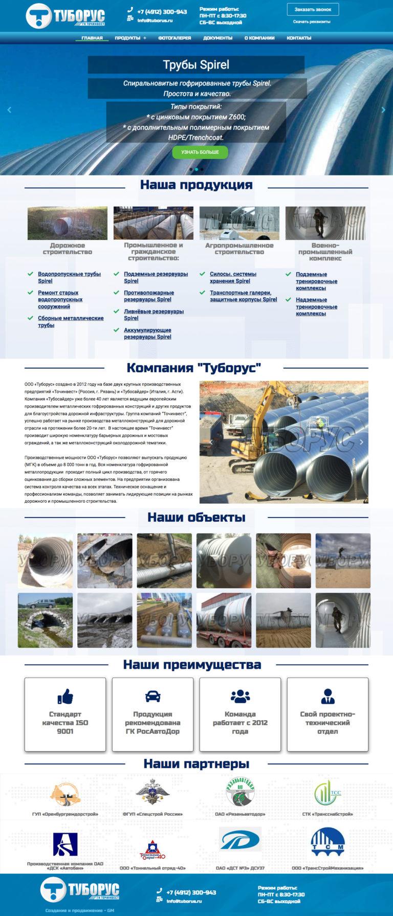 Screenshot_2020-09-23 Главная - ТУБОРУС