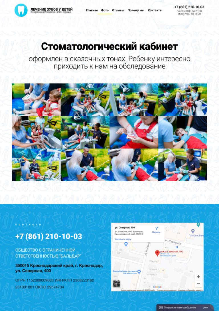 Screenshot_2020-09-23 Фото – Лечение зубов у детей