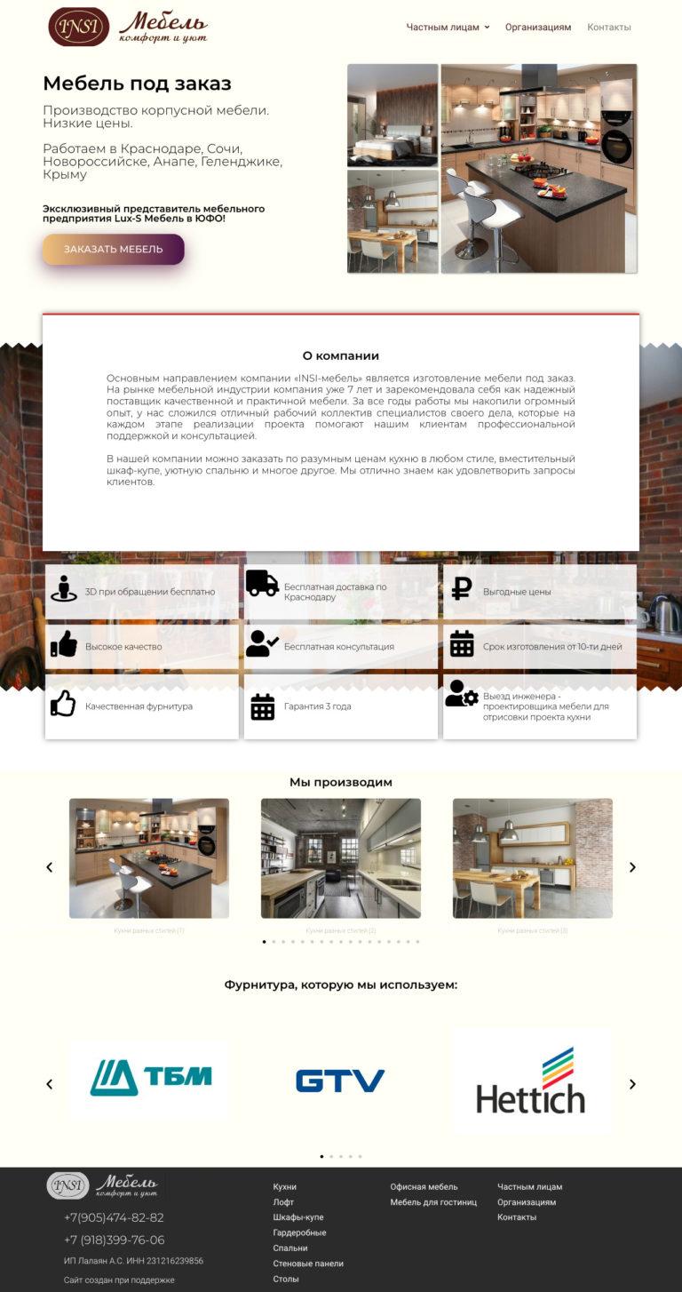 Мебель под заказ_первая страница