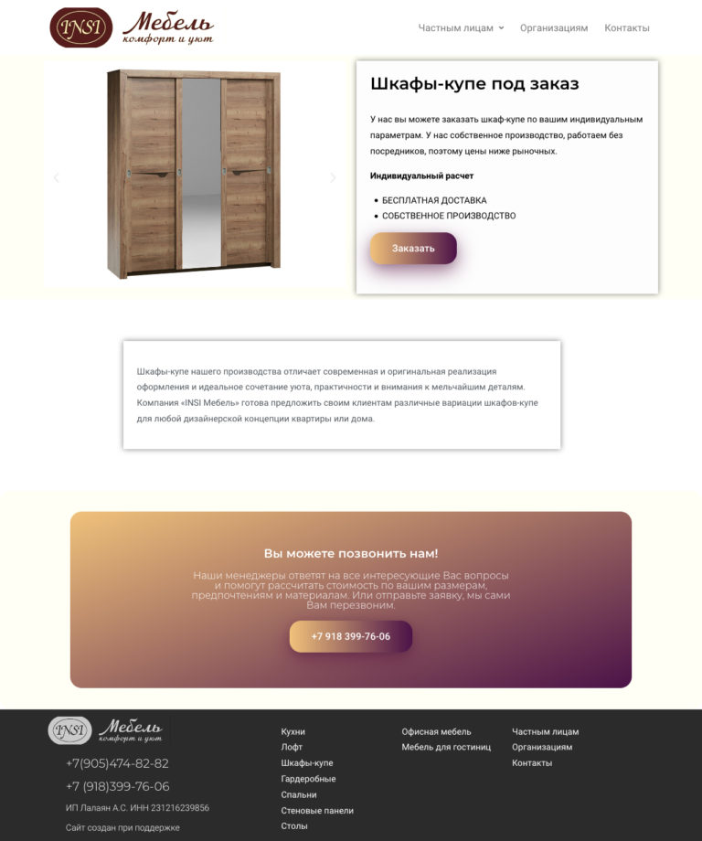 Мебель под заказ_страница товара