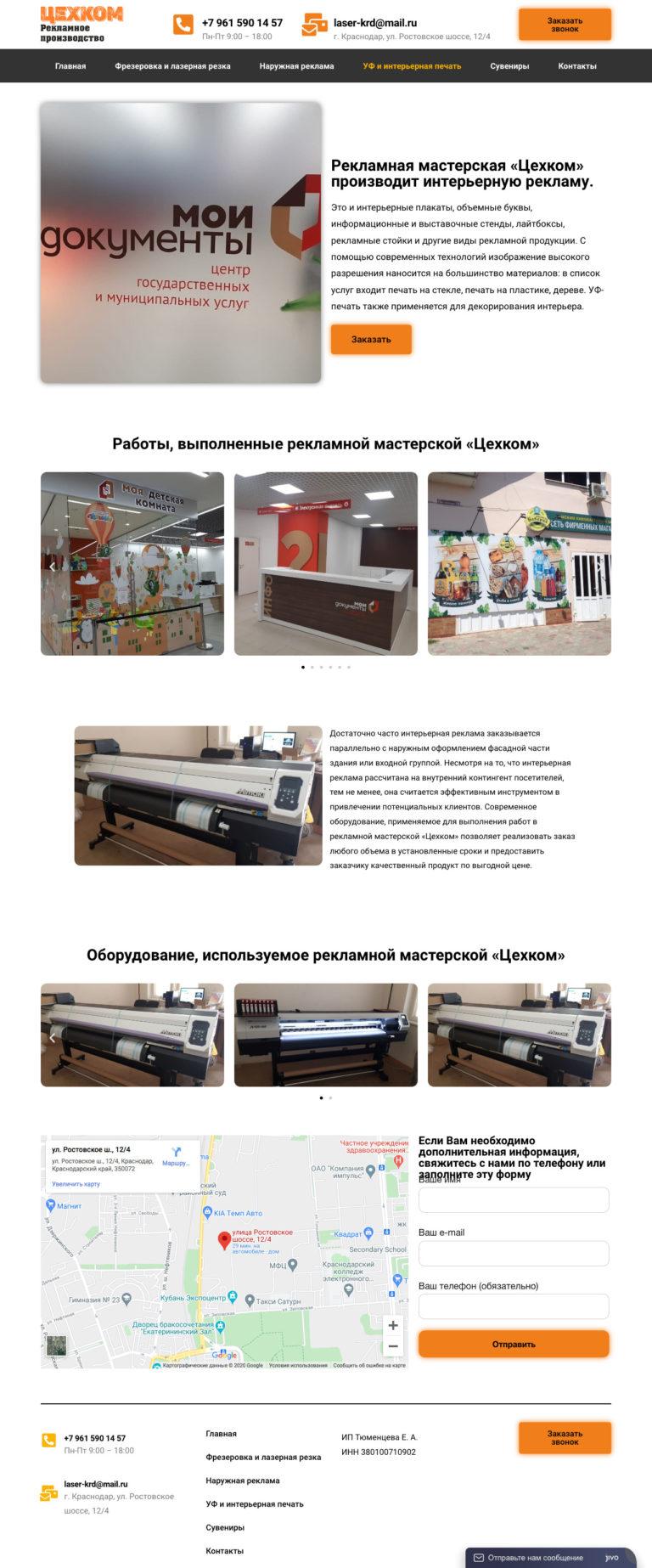 Screenshot_2020-10-16 УФ и интерьерная печать – Цехком(1)