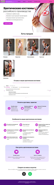 Screenshot_2020-10-20 Главная интернет-магазина - Эротические костюмы