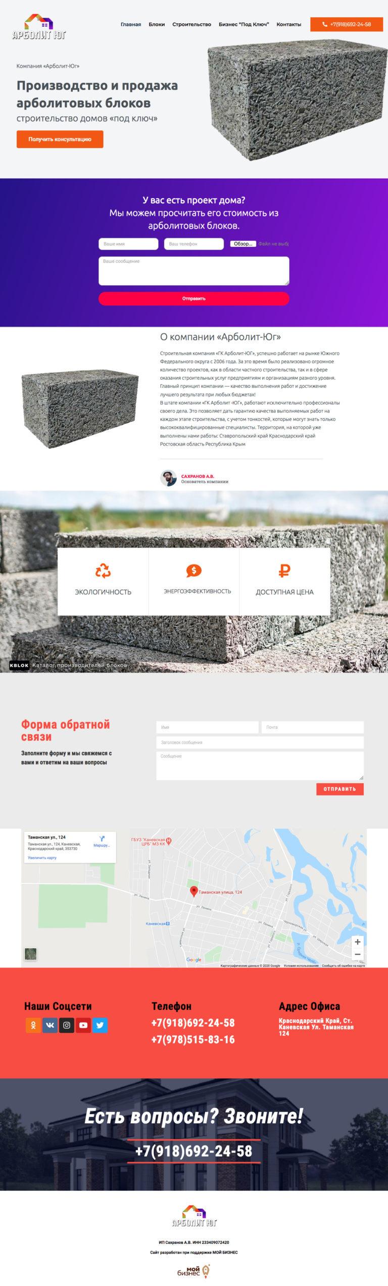 Screenshot_2020-12-14 Arbolit – Производство и продажа арболитовых блоков, строительство домов «под ключ»
