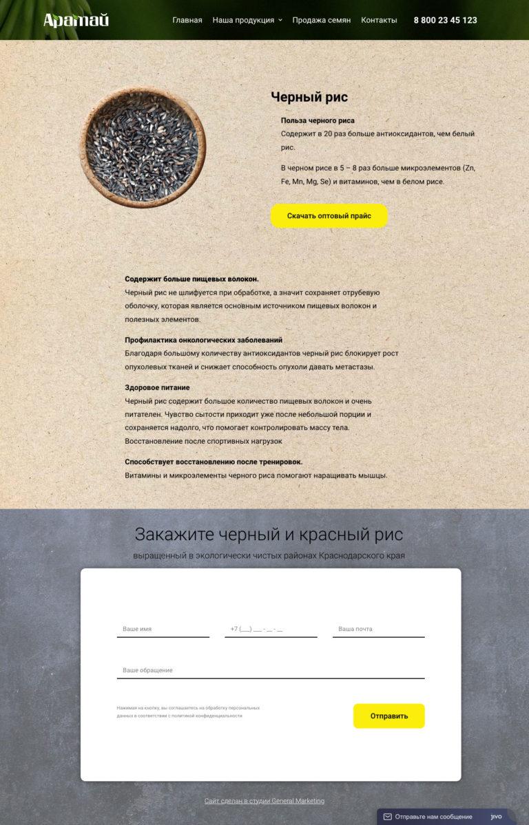 Screenshot_2021-01-15 Черный рис – Aratai