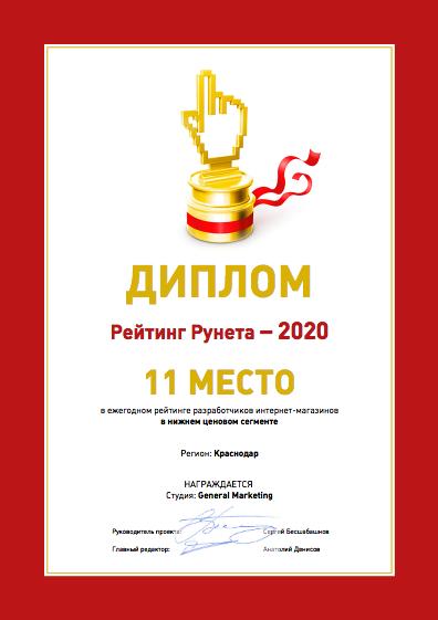 Screenshot_2021-01-19 rating_diplom pdf(1)