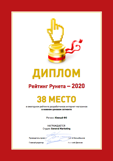 Screenshot_2021-01-19 rating_diplom(2) pdf