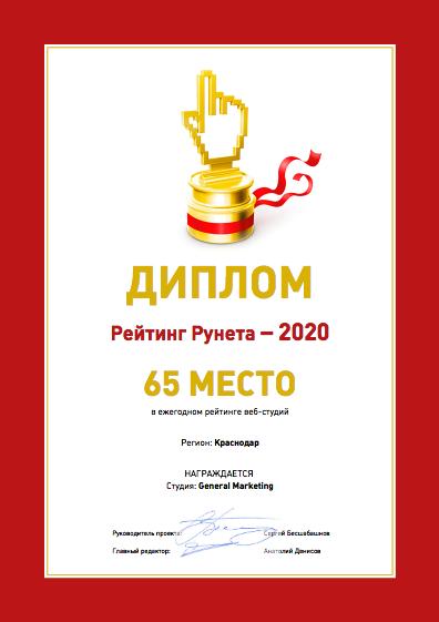 Screenshot_2021-01-19 rating_diplom(3) pdf