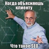 seo_memes